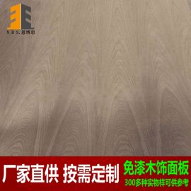 進口白橡木飾面板,衣櫥櫃板材,家具板