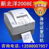 新北洋2008E升级款2600E身份证复印机打印机