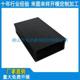 定制铝型材电源盒 移动电源壳 工业铝外壳定做开模