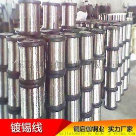 可定制镀锡铜线规格 镀锡铜丝制造商