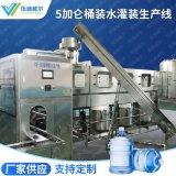 厂家供应小型全自动桶装水灌装机 5加仑大桶矿泉水灌装生产线定制