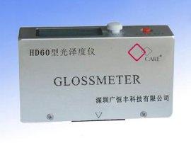 通用光泽度仪(HD60)