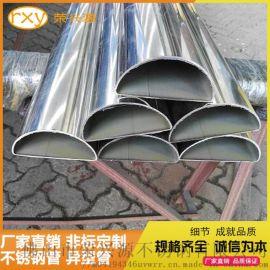 佛山异型管厂定制不锈钢半圆管 201半圆不锈钢管
