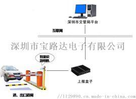 停车场互联网上报管理系统