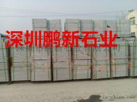 深圳芝麻白62323深圳花岗岩大理石厂厂家