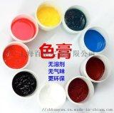 水性無樹脂色漿 環保色漿