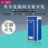 多功能淋浴房方案家用商用智慧汗蒸房掃碼支付控制系統
