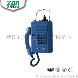 KTH137矿用本安型数字电话机生产厂家