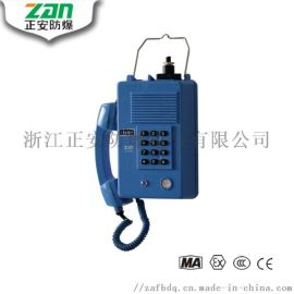 KTH137礦用本安型數位電話機生產廠家