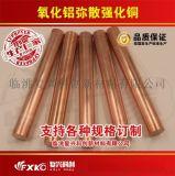 复兴科创C15760氧化铝弥散强化铜棒材、铜板