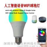 工厂wifi智能情景球泡灯七彩灯泡11W智能语音灯