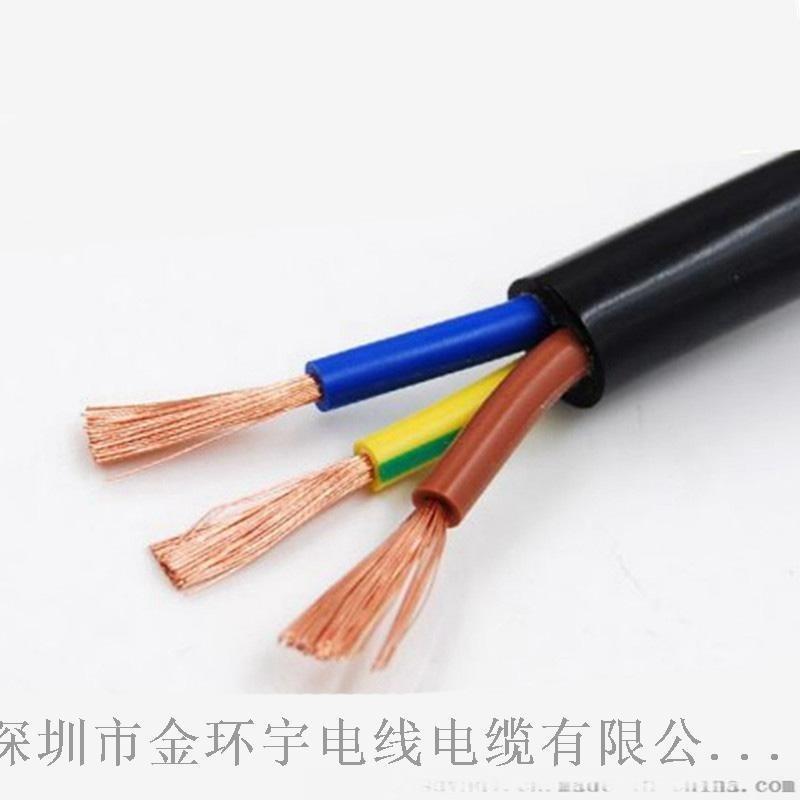 金环宇电线电缆RVV3x4软护套线国标100米/卷