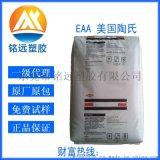 優異的韌性 EAA原料 3440 優異的熱封性能