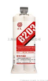 代理回天HT-6203结构粘接环氧胶