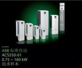 ABB风机水泵三相轻载变频器ACS550系列