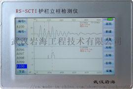 护栏立柱仪 武汉岩海RS-SCTⅠ仪 立柱护栏仪