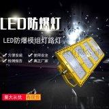 LED防爆灯 防爆模组灯路灯 LED防爆灯图片
