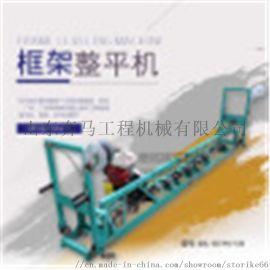 供应框架式整平机 振动梁  厂家直销售后有保障保修一年