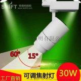 變焦可調光束角軌道式COB展廳專用射燈