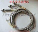 热流道分流板感温线,纽扣式,热电偶/J型K型