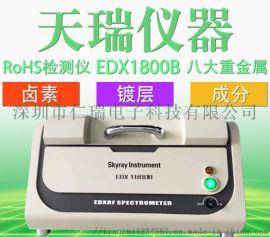 东莞企业环保ROHS仪器 XRF分析仪
