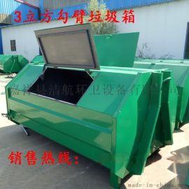 2-3立方垃圾箱报价钩臂式垃圾箱多少钱