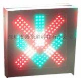 600×600单双面红叉绿箭车道指示灯