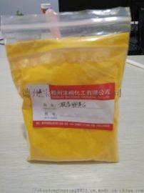聚氨酯泡沫塑料着色用联苯胺黄