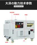 12千瓦小型靜音柴油發電機組體積