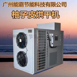 柚子皮烘干机、热泵烘干机