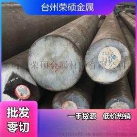 主营34CrNiMo6合金结构钢现货供应