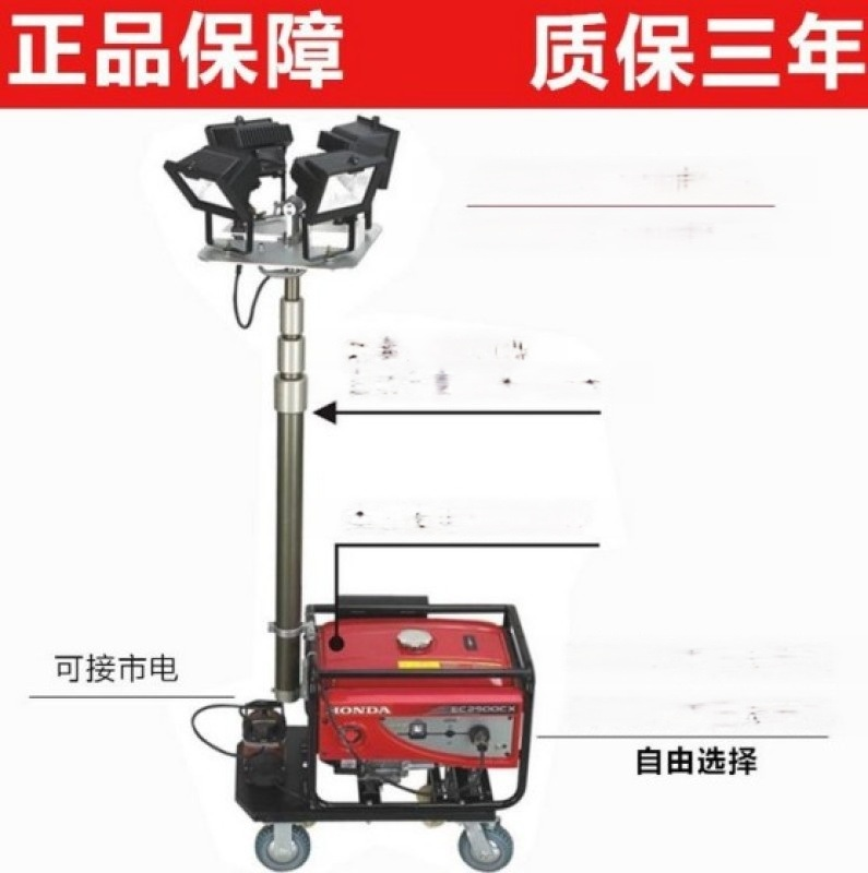【隆業專供】 消防全方位升降工作燈
