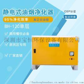低空高压静电油烟净化器
