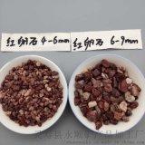 长沙鸡血红胶粘石   永顺红色水磨石骨料供应商