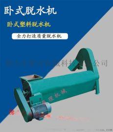 新型卧式脱水机 塑料摩擦清洗机 脱水提料机