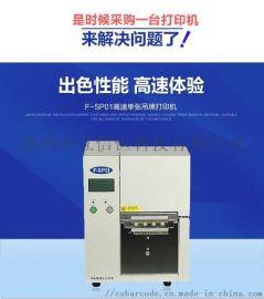单张合格证吊牌打印机,广州合格证打印机