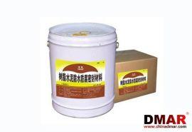 德美DM-900树脂水泥防水防腐密封材料