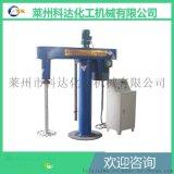 混合机 搅拌机 分散机高速液压升降 莱州科达化工机械