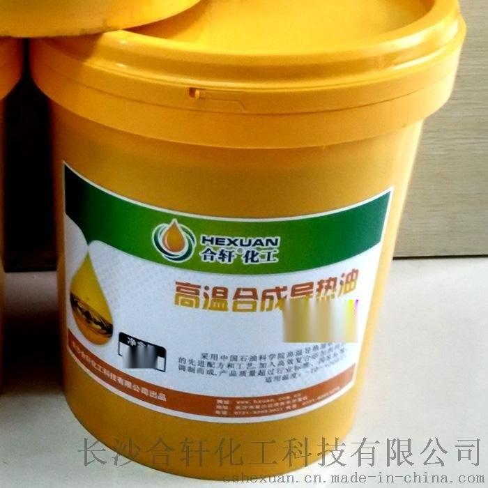 長期供應長沙320/350導熱油,長沙買導熱油來合軒,300度高溫不結焦