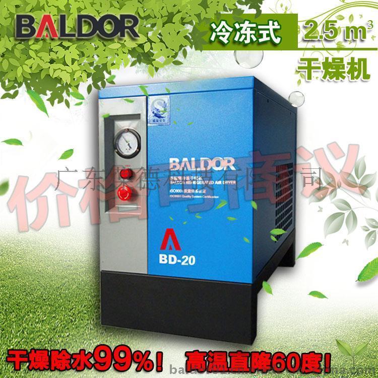 供应 葆德2.5立方冷冻式干燥机空压机除水冷干机空气压缩机充气泵干燥设备 厂家直销