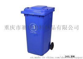 重庆赛普240L脚踩式加厚塑料垃圾桶