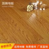 美国红橡木多层实木地板 复古手抓纹简约家装