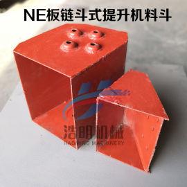 板链提升机料斗材质碳钢不锈钢