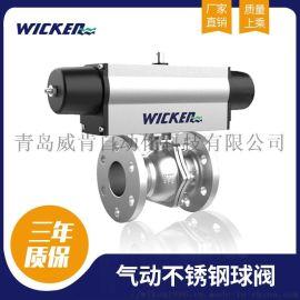 进口气动球阀德国威肯软密封电磁气动调节球阀厂家定制