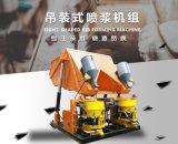 一拖二双料斗吊装式干喷机组/高效率干喷机组视频图片