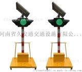 LED太阳能交通信号灯红绿灯支持定制