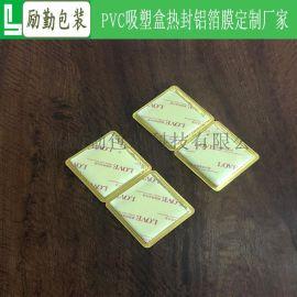 退热贴专用复合膜 铝箔膜 小儿退热贴包装膜