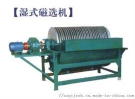 干式湿式磁选机铁矿石选矿设备除铁器