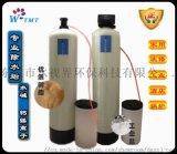 工业用小型软化水设备