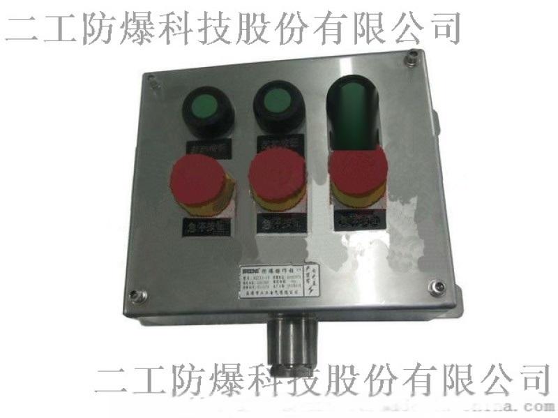 增安型機旁防爆操作柱抗靜電
